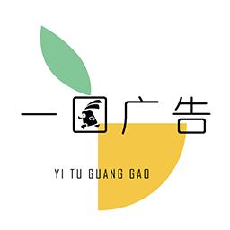 Logo标志设计 海报宣传画册设计 网站小程序ui设计 产品包装详情页设计 徐州一图广告有限公司
